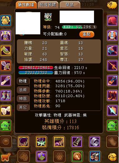 暗三国_《暗三国》96龙飞凤舞改版新系统神兵竞技登