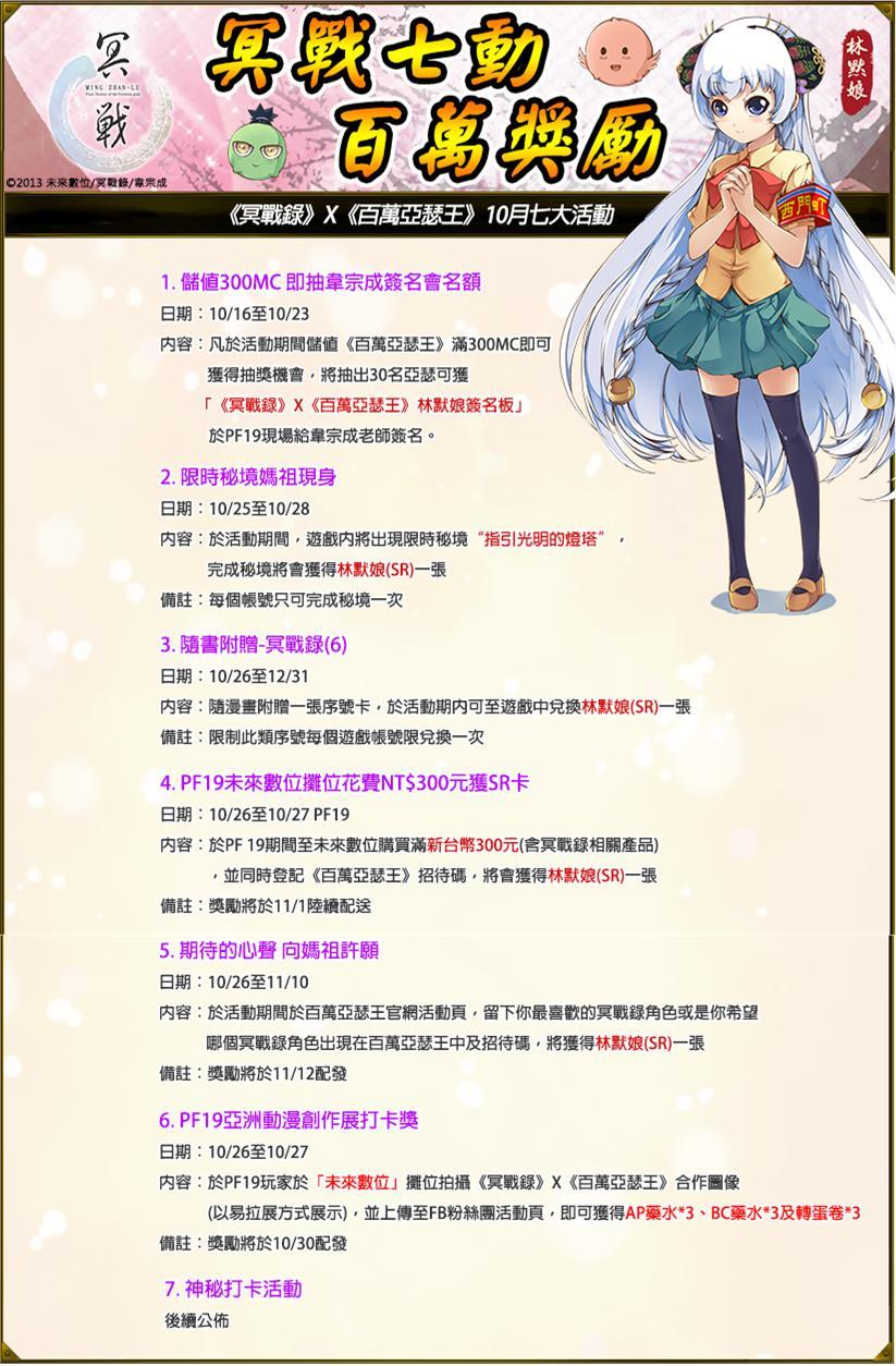 10/16《冥战录》x《百万亚瑟王》 10月七大活动 - lol