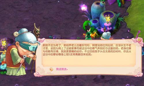 紫幻幽谷的試煉