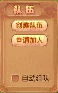 組隊功能-《開心》中文官方網站