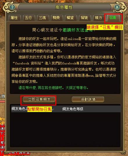 远征online游戏邀请好友赚金币教程