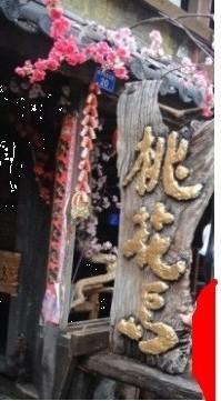 桃花島2.jpg