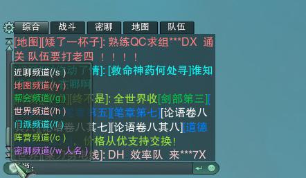 劍網3聊天互動