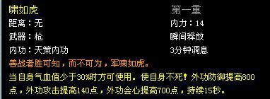 《劍俠情緣3》門派武功分析——天策