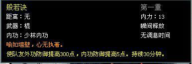《劍俠情緣3》門派武功分析——少林