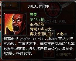 降龍之劍六大職業PK心得之虎衛篇