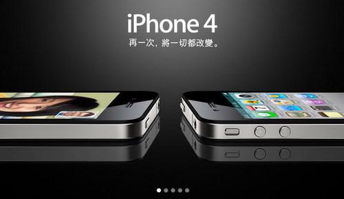 iphone4网络广告[点击放大]