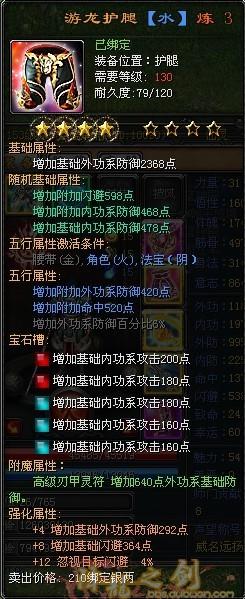 降龍之劍仙靈第一人裝備及倉庫展示