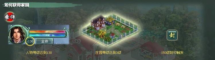征途2家園攻略:教你打造自己的後花園