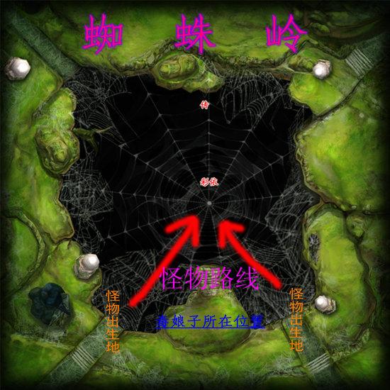 蜘蛛嶺地圖