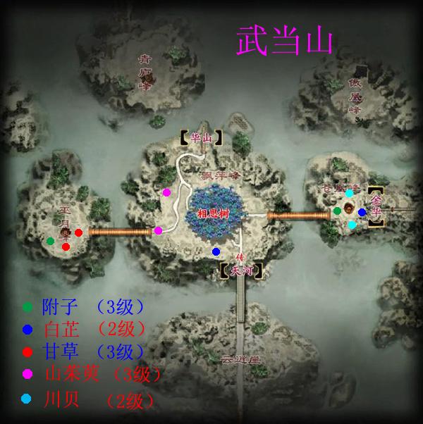 武當山2-3級.jpg