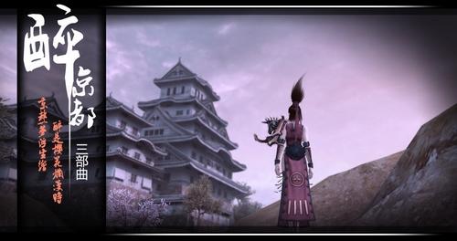 功夫英雄『醉京都』三部曲之京都一夢浮生繪