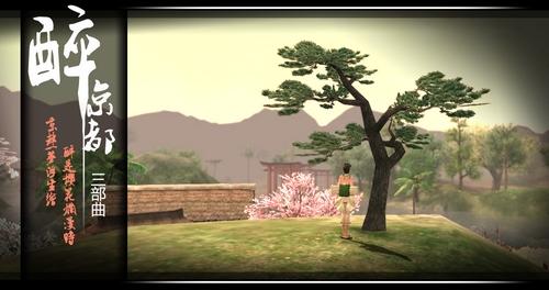 功夫英雄『醉京都』三部曲之醉是櫻花爛漫時