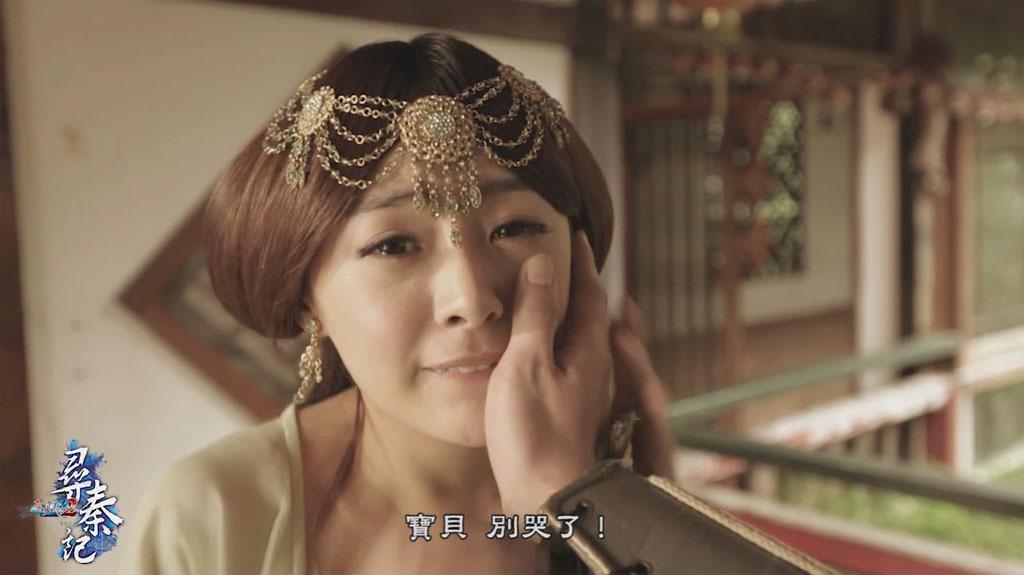 (圖1)「小海」飾演「趙倩」。「尋秦記-挑個妹仔帶回家」結合網頁技術加入「互動」概念,並透過「第一人稱視角」帶著網友快速進入劇情。