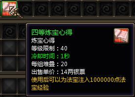 仙劍神曲——法寶升級