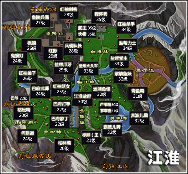 仙劍神曲——怪物分佈-江淮怪物分佈圖