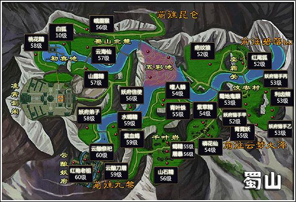 仙劍神曲——怪物分佈-蜀山怪物分佈圖