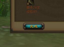 仙劍神曲——完成任務教程