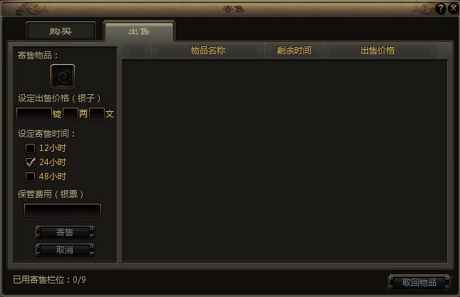 仙劍神曲——寄售商