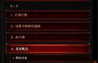 暗黑破壞神3 所有快速升級方法大集合!