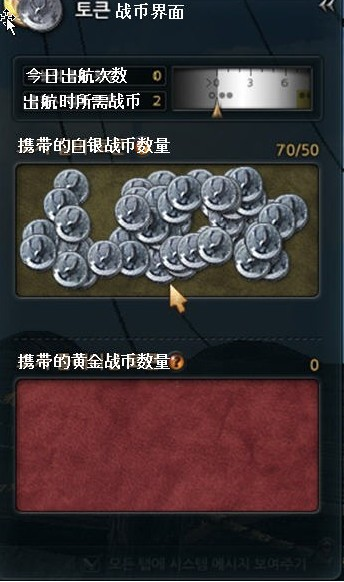 戰幣系統介紹 洛奇英雄傳高手進階