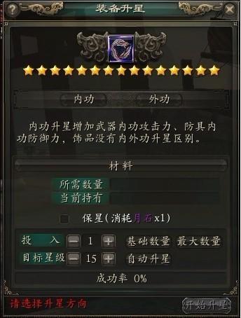 《流星蝴蝶劍OL》裝備強化攻略