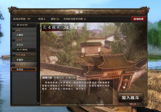 殘酷的江湖戰場 《九陰真經》戰場新玩法
