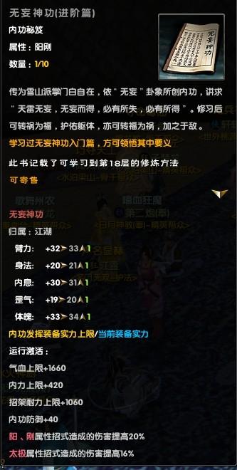 无妄神功.jpg
