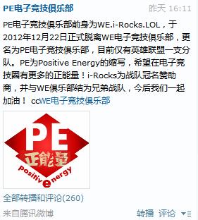 WE2隊正式脫離母俱樂部 改名PE繼續征戰