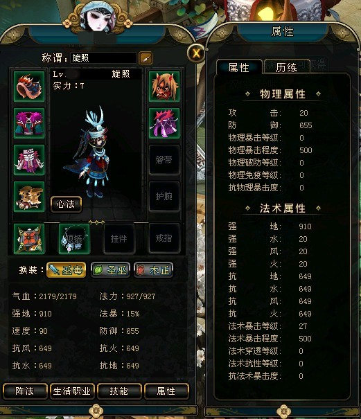 在游戏中可以点击人物头像,选择属性可以查看人物的全部属性.