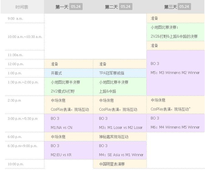全明星詳細賽程公佈 5.24日13:00開幕