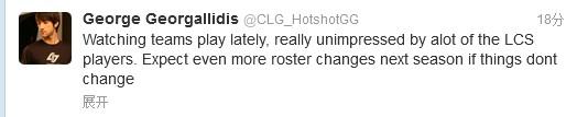 HSGG:現在LCS選手無亮點 期待更多輪換