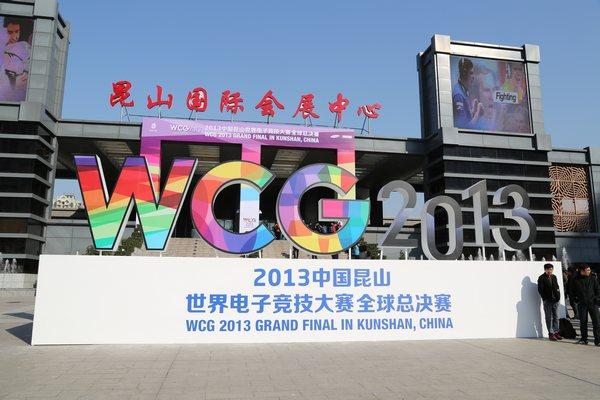 年度电子竞技盛会 wcg 连续两年在中国昆山国际展览馆举行