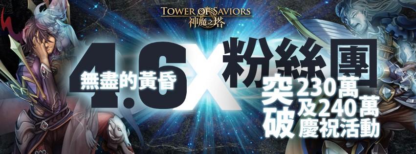 《神魔之塔》 4.6 版本「無盡的黃昏」暨繁中粉絲團突破 230 萬及 240 萬慶祝活動