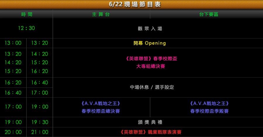 schedule2.jpg (900×470)
