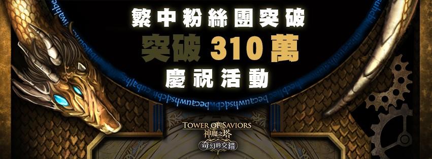 《神魔之塔》繁中粉絲團突破 310 萬慶祝活動
