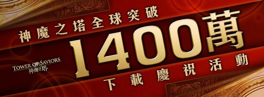 《神魔之塔》全球突破 1400 萬下載慶祝活動
