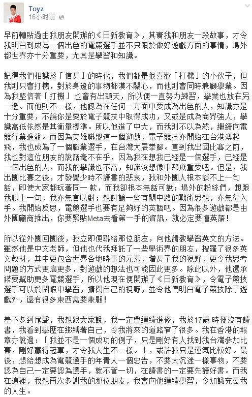 S2冠軍Toyz發文告誡:別為遊戲放棄學業