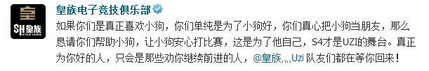 總決賽前生事端 Uzi發微博稱要放棄S4