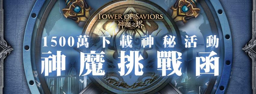 《神魔之塔》全球突破 1500 萬下載神秘活動 – 神魔挑戰函
