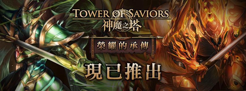 《神魔之塔》 7.3 版本「榮耀的傳承」慶祝活動詳情