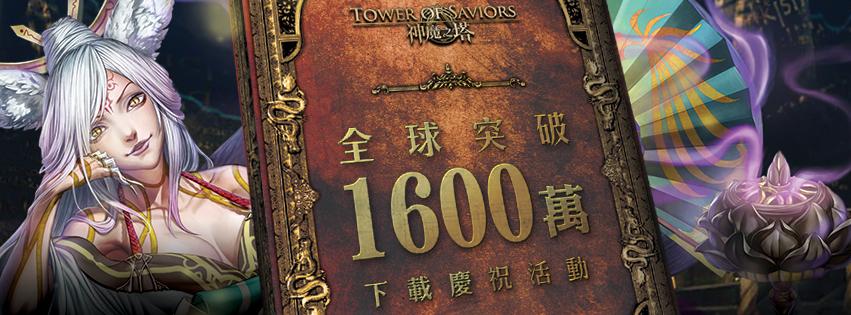 《神魔之塔》 全球突破 1600 萬下載慶祝活動詳情