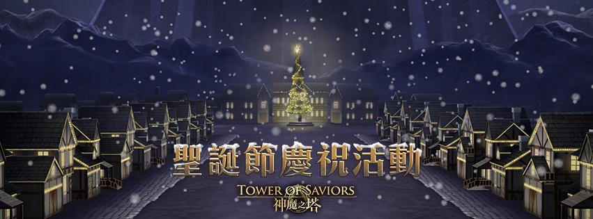 《神魔之塔》 7.5 版本「奔騰的魔性」及聖誕慶祝活動