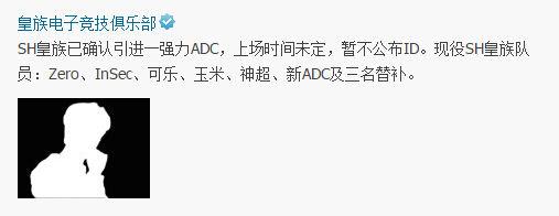 LOL皇族戰隊宣佈招募強力ADC 神秘AD究竟是誰?