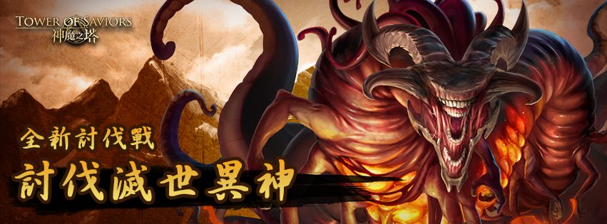 討伐戰『討伐滅世異神』詳情