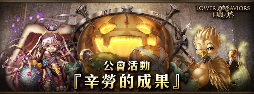 《神魔之塔》公會任務『辛勞的成果』詳情