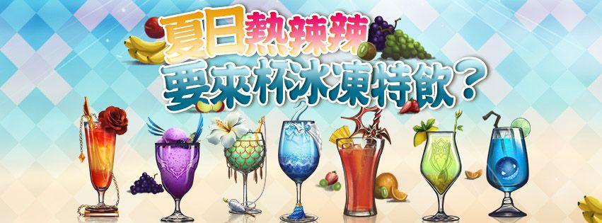 公會任務『夏日派對繽紛飲』 詳情