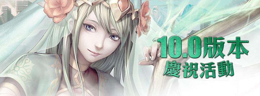 神魔之塔 10.0 版本「北域的異轉」慶祝活動詳情