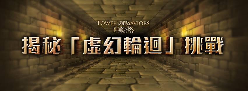 《神魔之塔》全新考驗「虛幻輪迴」! 衝破障礙獲獎賞,力破成就奪勳章!
