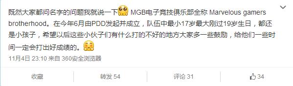 PDD組建戰隊MGB正式曝光 不是全華班?